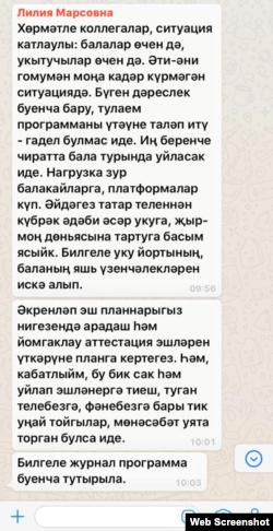 Лилия Әхмәтҗанова WhatsApp-тан методистларга җибәргән хәбәр