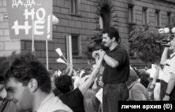 София, 1990 г. Всеки ден е снимачен.