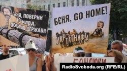 Мітинг біля будівлі «Нафтогаз України»