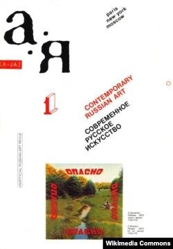"""Обложка первого номера журнала """"А-Я"""" (1979) с картиной Эрика Булатова """"Опасно"""""""