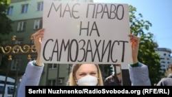 Акция «Руки геть від Стерненка». Киев, 18 мая 2020 года