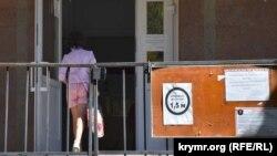 Школы Крымского полуострова во время пандемии, иллюстрационное фото