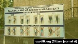 Донишгоҳи Исломии Узбекистон