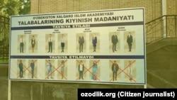 Стенд, на котором приведены образцы формы, которую должны носить студенты Международной исламской академии, а также виды одежды, которую не разрешено носить студентам академии.