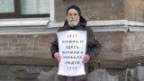 Историк Алексей Мосин на пикете в память жертв репрессий