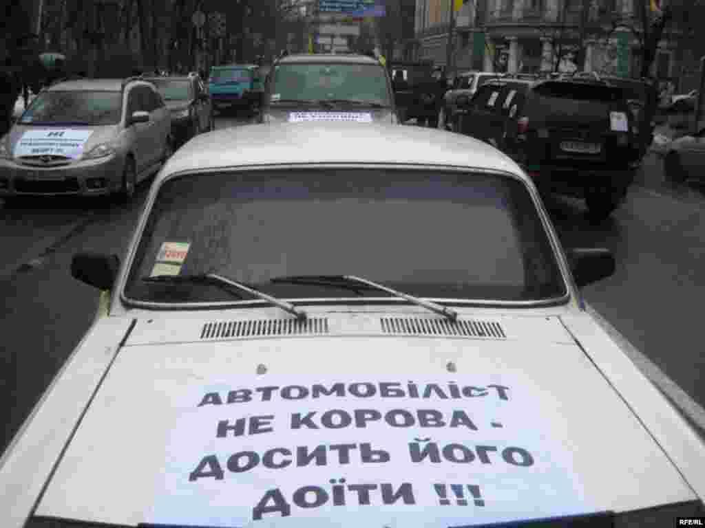 На більшості автівок українські прапори і плакати з написами - Під час акції протесту автомобілістів у Києві 5 лютого 2009 року.