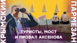 Туристы, мост и провал Аксенова | Крымский.Пармезан