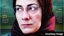 The cover of the magazine Andisheye Pouya, featuring a photograph of Fatemeh Sadeghi