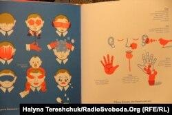 Ілюстрація книжки Романи Романишин і Андрія Лесіва