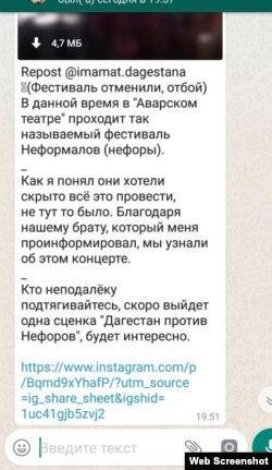 После поста Иразиева в различных группах в вацапе стали распространяться подобные сообщения
