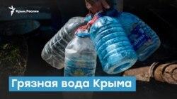 Грязная вода Крыма   Крымский вечер