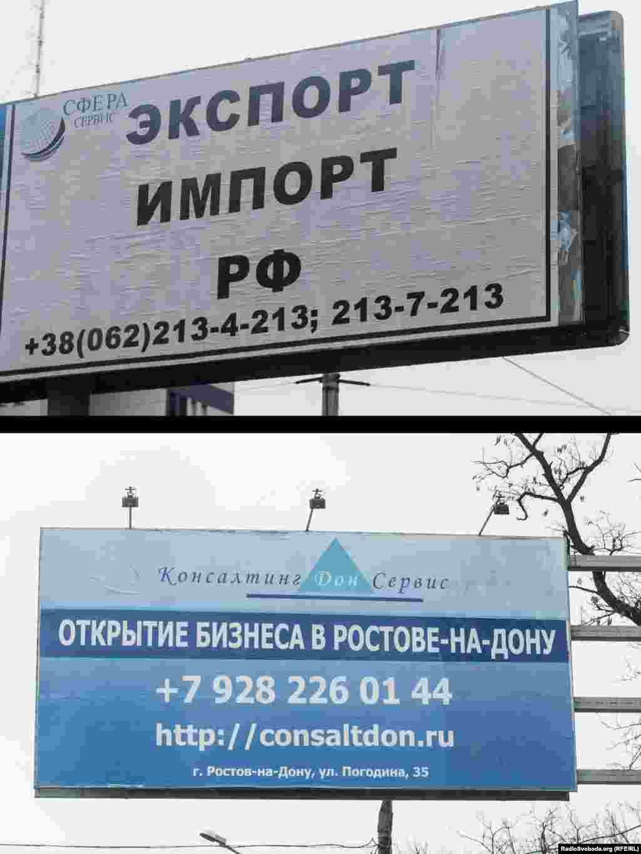Щодо економічної реклами, найпопулярнішими є компанії, що пропонують допомогу у веденні бізнесу з Росією
