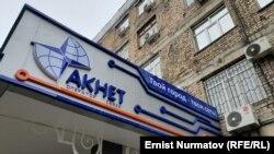 Офис компании «Акнет».