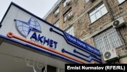 """""""Акнет"""" компаниясы."""