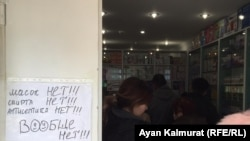 Надпись на входе в аптеку в Алматы. 15 марта 2020 года.