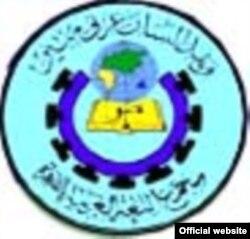 Лого ё нишони Маҷмаи забони арабӣ дар Қоҳира.