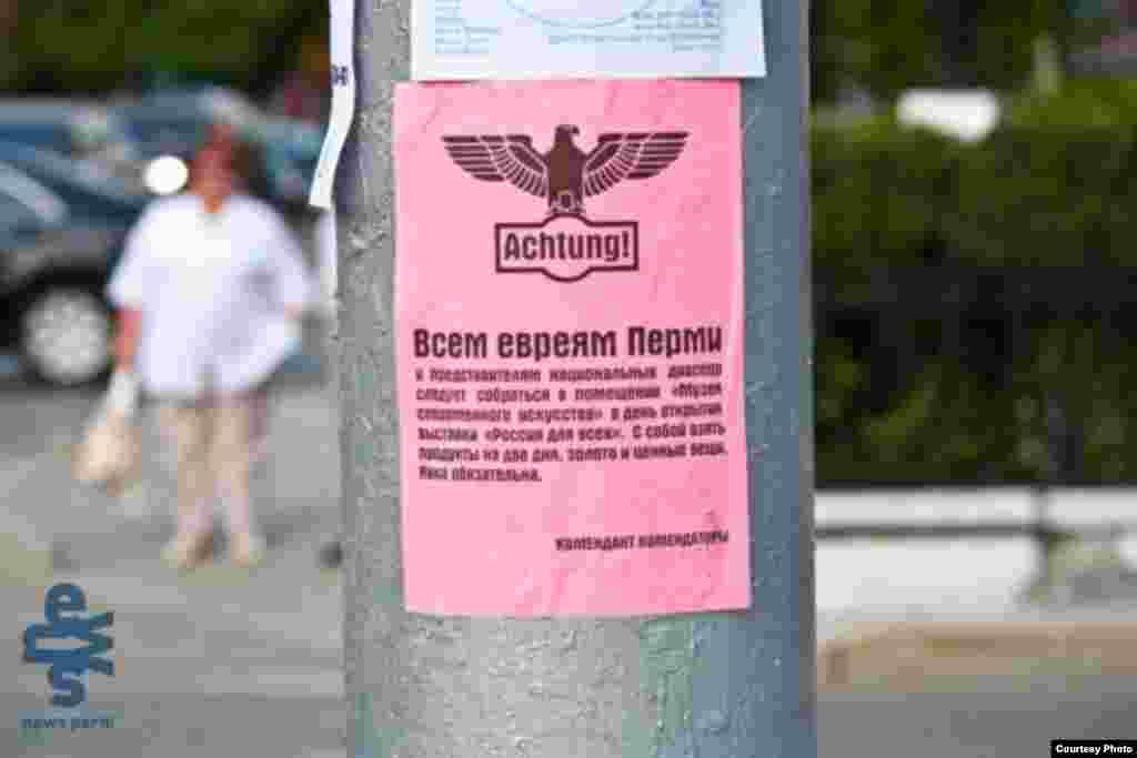 Russia -- Perm, nacistskie listovki - В Перми расклеили нацистские листовки