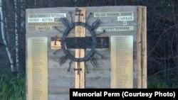 Паметник на жертвите латвийци и поляци в Галяшор