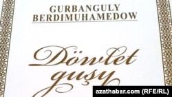 "Türkmenistanyň prezidenti Gurbanguly Berdimuhamedowyň ýazandygy aýdylýan ""Döwlet guşy"" kitaby"