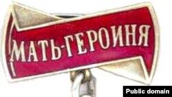 """Орден """"Мать - героиня"""""""