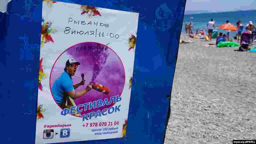 В минувшее воскресенье на сельском пляже прошел фестиваль красок