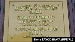Торгово-промышленная палата Абхазии