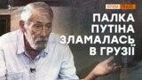 Вахтанг Кікабідзе. Росії потрібна «свіжа кров»