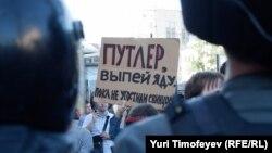 Архівне фото. Акція протесту проти режиму Путіна у Москві