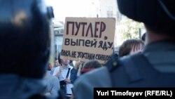Акция протеста против режима Путина в Москве. Архивное фото