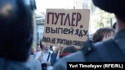 Акція протесту проти режиму Путіна у Москві. Архівна фотографія