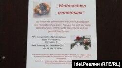 Приглашение на празднование Рождества