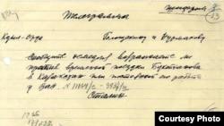 Телеграммаи таърихӣ ба Сталин