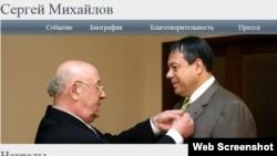 Сергей Михайловтың сайтынан алынған скриншот.
