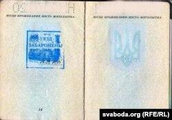 Уезд у Беларусь Сяргею забаронены