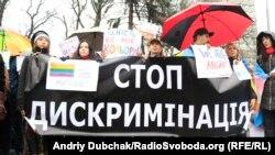Плакат з написом «Стоп дискримінація» на протесті за права ЛГБТ перед Верховною Радою 10 жовтня 2015 року