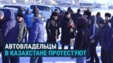 В Казахстане протестуют владельцы машин: не хотят платить налоги и сборы