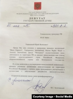 Письмо Виталия Золочевского в прокуратуру