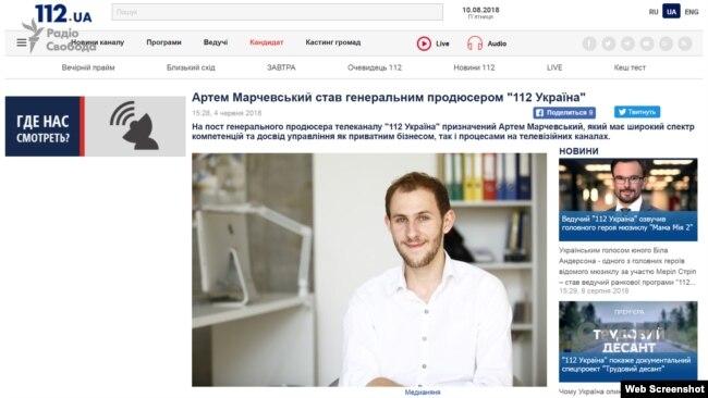 Ще влітку 2018-го «телеканал 112» перейшов у орбіту Медведчука через наближеного до нього Артема Марчевського