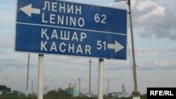 Указатель на дороге близ казахстанско-российской границы. Иллюстративное фото.