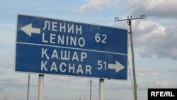 Указатель вдоль дороги близ казахстанско-российской границы.