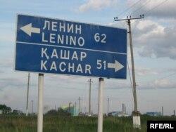 Қазақстан-Ресей шекарасындағы жолда тұрған белгі. (Көрнекі сурет)