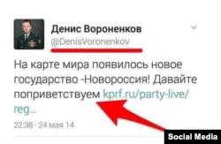 Твит Вороненкова 24 мая 2014 года