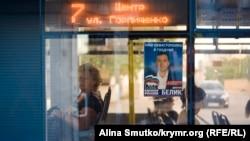 Архивное фото: Севастополь, предвыборная агитация на троллейбусе за Дмитрия Белика, 15 сентября 2016 года