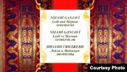 Book by Nizami Ganjavi
