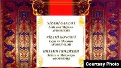 Nizami Gəncəvinin (1141-1209) kitabı