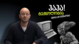 Georgia -- Niko Nergadze, Mitebi, cover