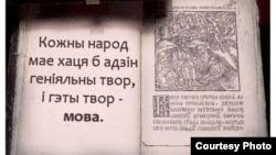 Гэтыя словы належаць паэту Алесю Разанаву