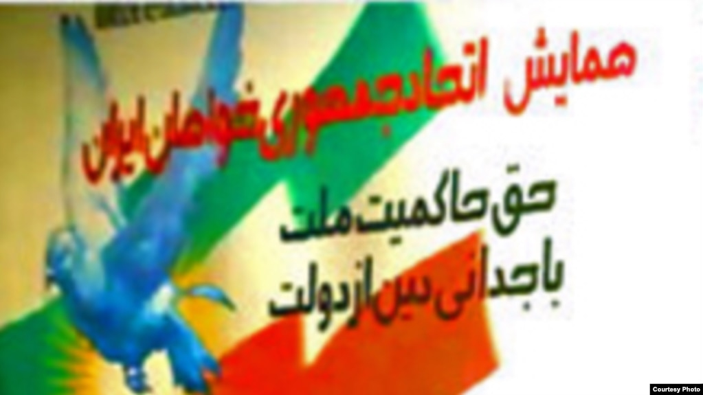 Image result for اتحاد جمهوریخواهان ایران