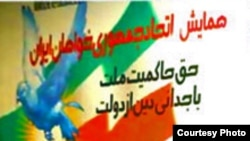 «اتحاد جمهوريخواهان»، ائتلافی سياسی است که از گروهها و فعالان سياسی ايرانی خارج از ايران شکل گرفته و کار خود را از سال ۲۰۰۳ آغاز کرده است.