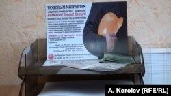 Оьрсийчу баьхкинчу мигранташна лерина информаци, Лахьанан-бутт 6, 2013.